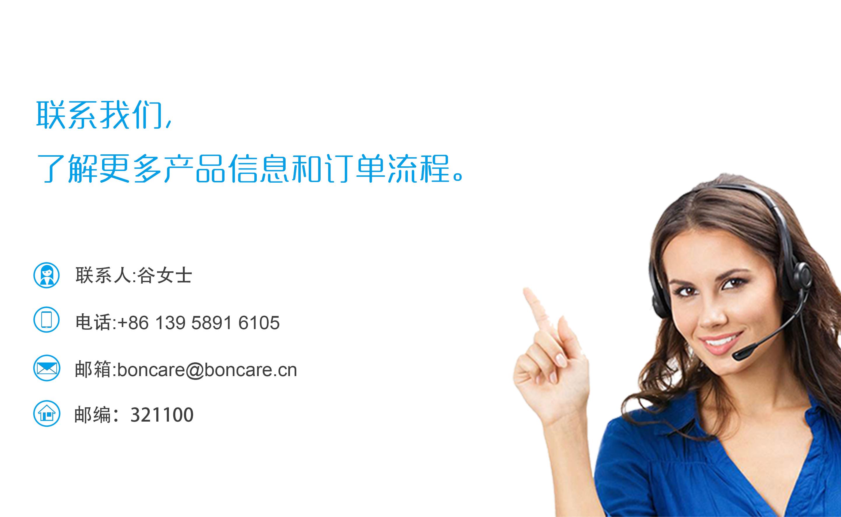 中文網站聯系我們